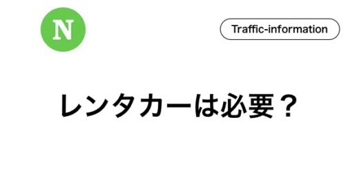 石垣島,レンタカー,必要
