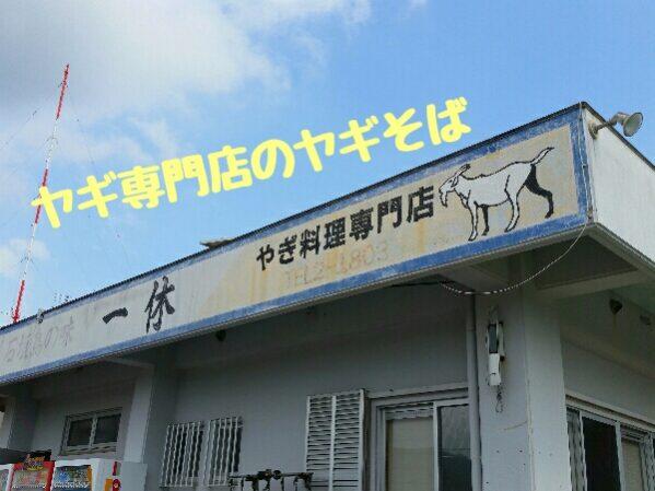 石垣島のヤギ専門店「一休」でヤギ汁を食べよう!