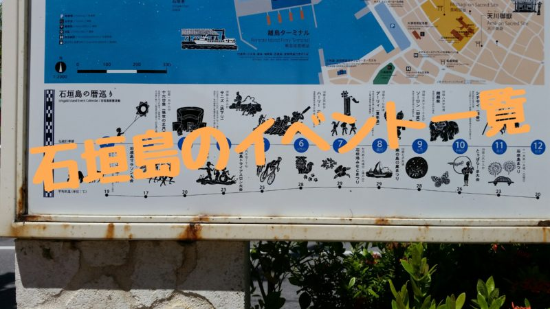 石垣島のイベント