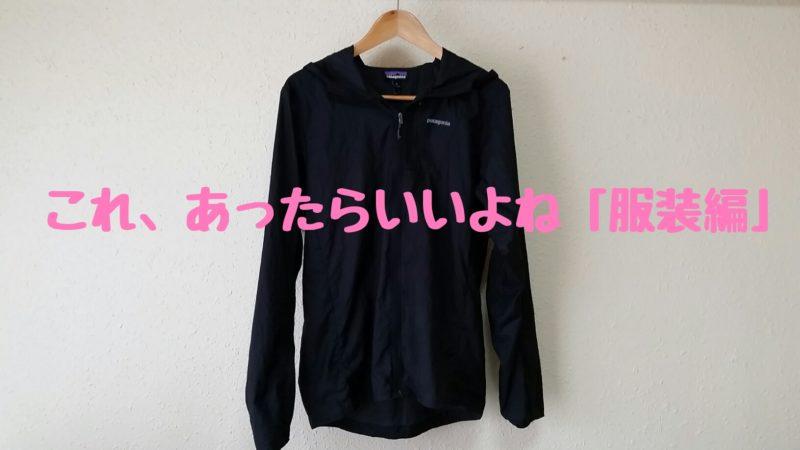 【石垣島の服装】石垣島の秋冬におすすめの服
