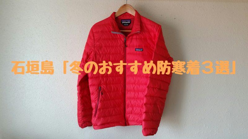 【石垣島の服装】石垣島の冬におすすめの服