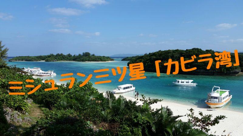 川平湾を徹底解説!日本有数の絶景を詳しく紹介します