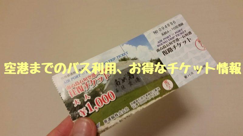石垣島のバス「フリーパス」の種類と購入場所