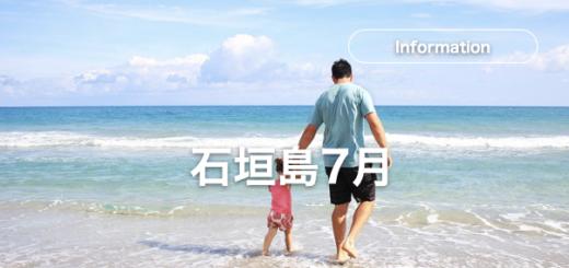 石垣島7月