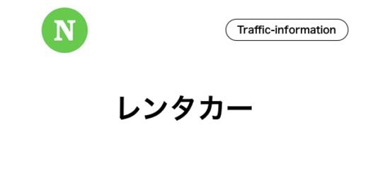 石垣島,レンタカー