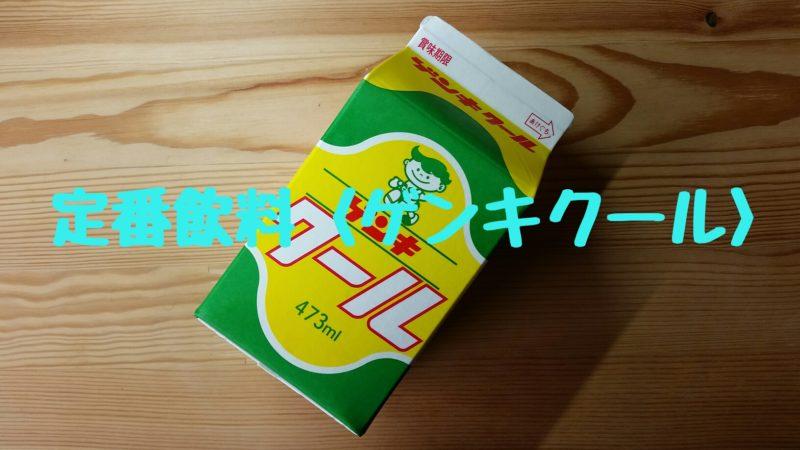 石垣島の乳酸菌飲料「ゲンキクール」を飲んでみた!