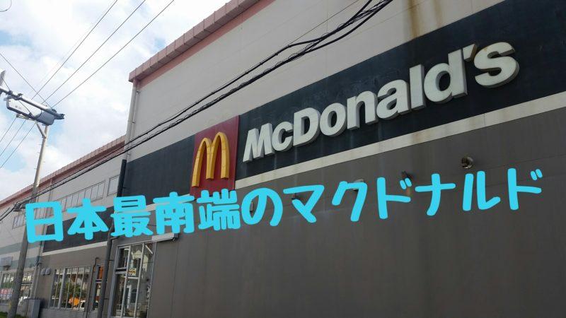 マクドナルド石垣サンエー店
