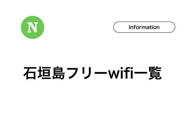 石垣島のフリーwifiスポット一覧