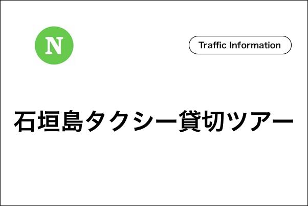 石垣島でタクシーを貸切ならこのコース行かなきゃ損!