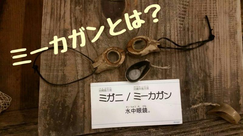 ミーカガンとは?沖縄で作られた水中メガネ。池間方言で「ミガニ」