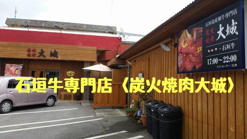 石垣牛が<七輪>で食べれるお店「炭火焼肉大城」