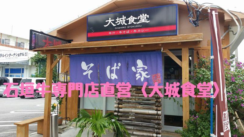 「炭火焼肉大城の<牛汁>」がランチで食べれるお店「大城食堂」