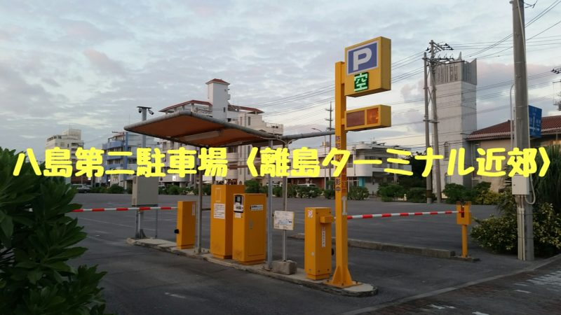 離島ターミナル駐車場が満車!730コート近く<八島第二駐車場>がおすすめ