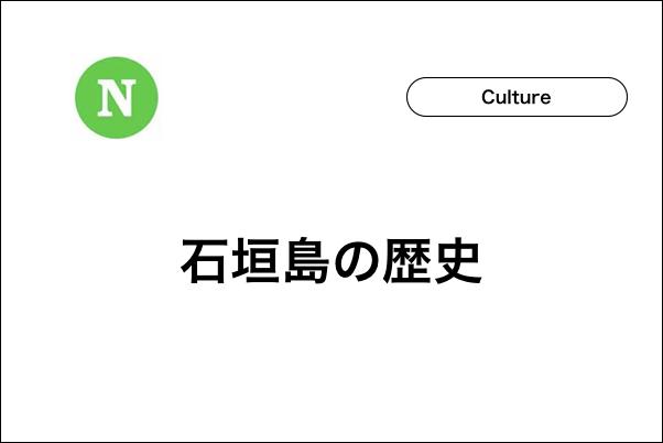 石垣島 歴史