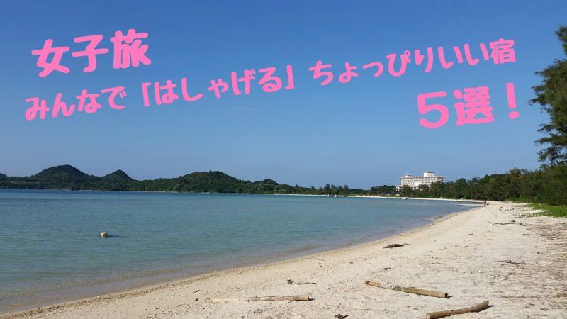 【石垣島のホテル】女子旅で泊まりたい5選!女子だけでも安心