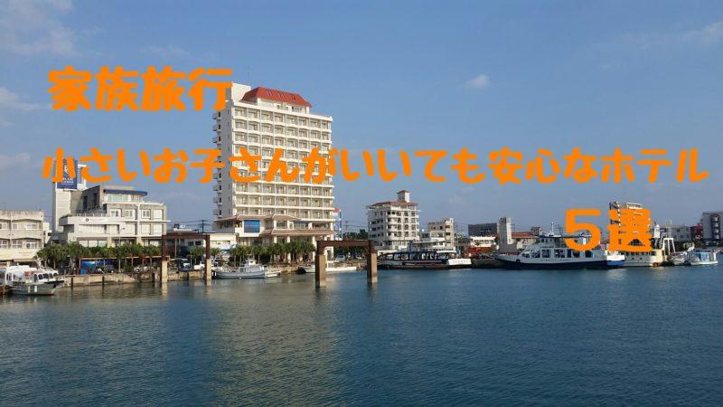 【石垣島】ホテル子連れで泊まりたい5選!アクセス抜群
