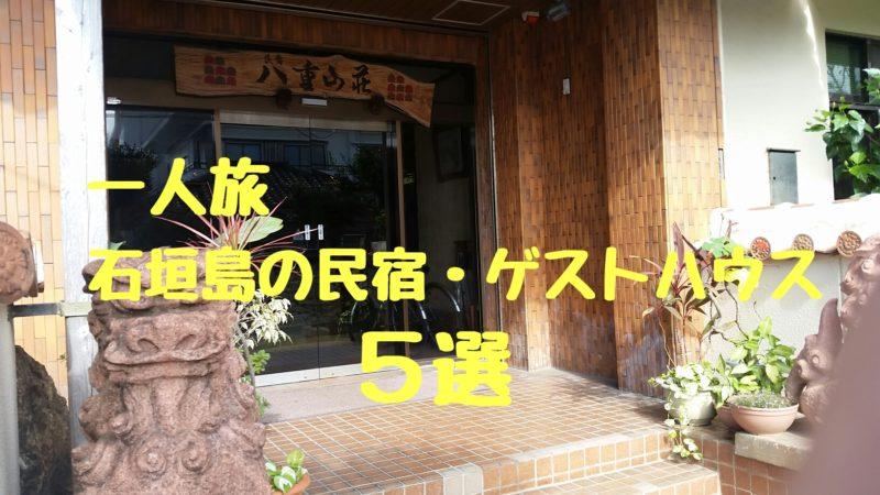 【石垣島】一人旅で泊まりたい宿5選!泊まるならココ