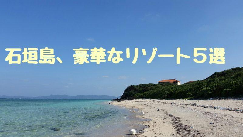 【石垣島のホテル】カップルで泊まりたい5選!