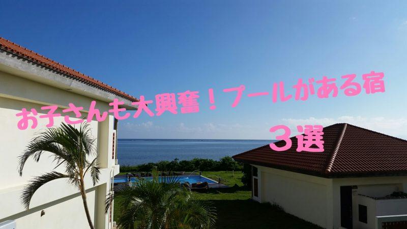 【石垣島】ホテルに子供用プールがある宿3選