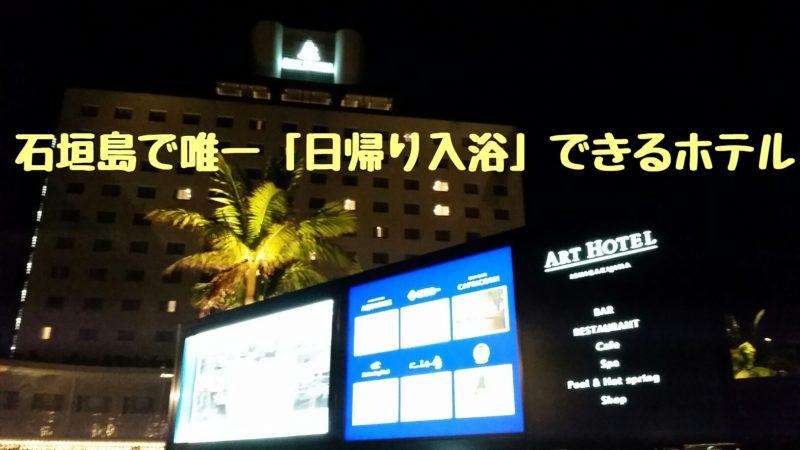 石垣島で唯一の日帰り入浴!ビジター利用できるお風呂はここだけ