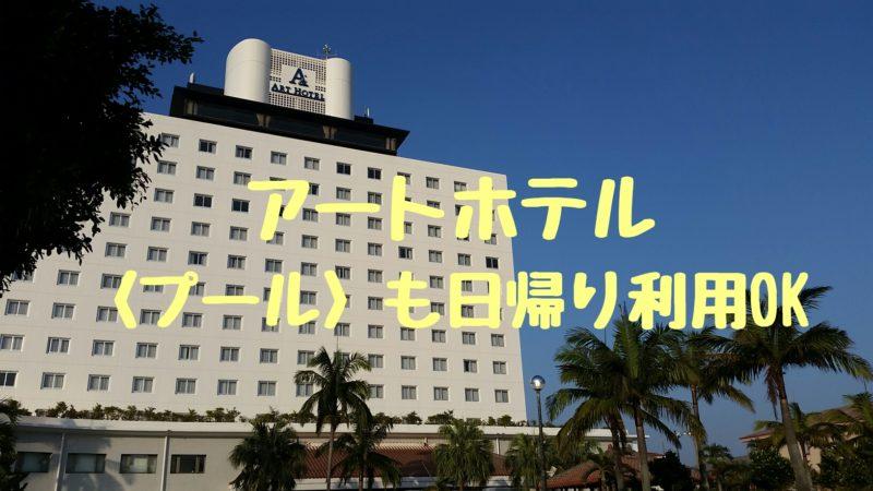 【石垣島】ホテルのプール『日帰り利用』OKなホテルはココ!