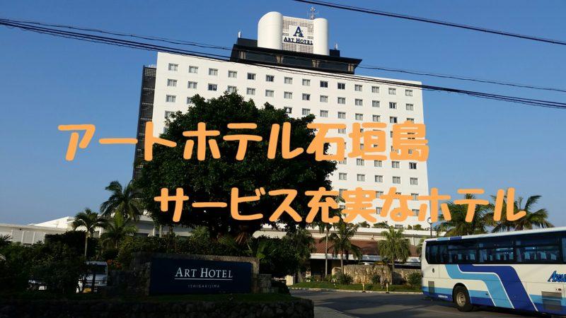 アートホテル石垣島の口コミを紹介!レストラン・朝食は?