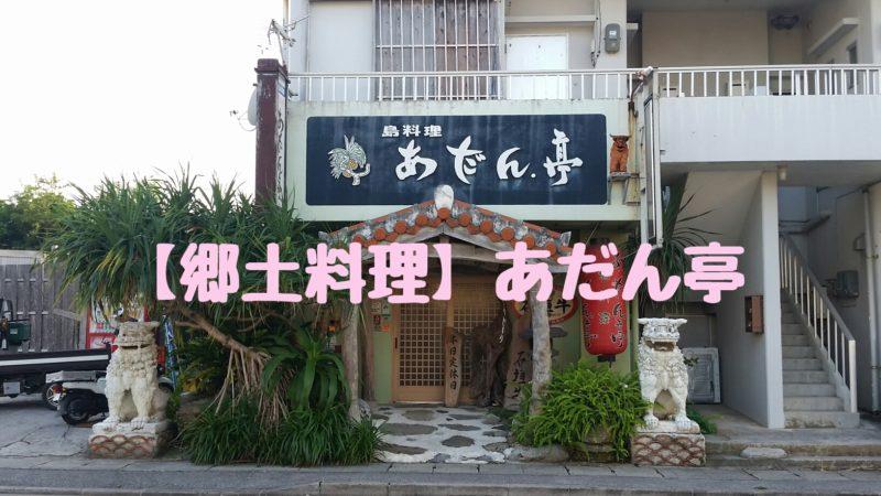 【アダン亭】沖縄の郷土料理が食べれるお店