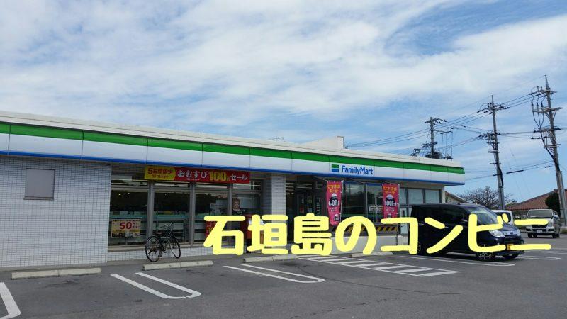 石垣島にコンビニはある?おすすめや買える商品もご紹介!