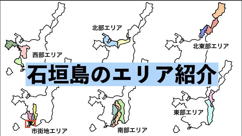 石垣島のエリア