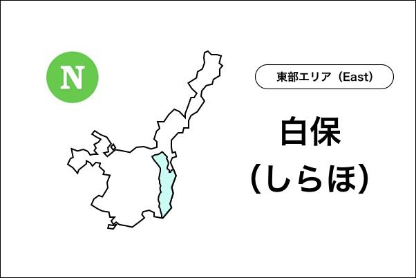 【石垣市】白保(しらほ)