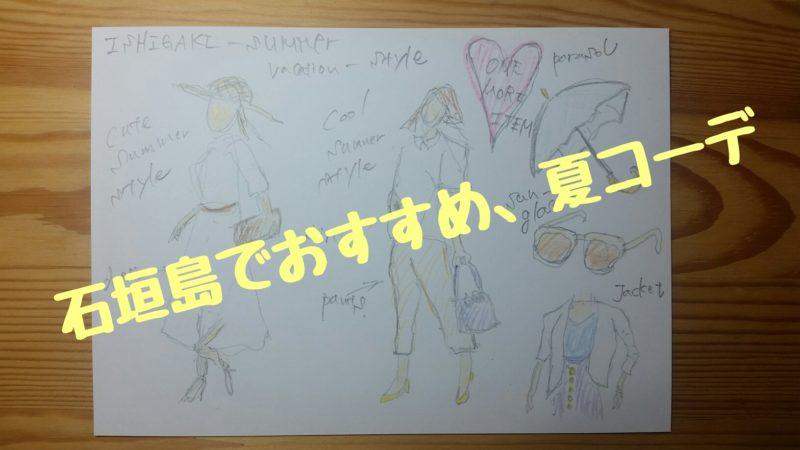 【石垣島の服装】夏におすすめの服