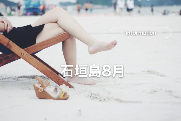 石垣島8月