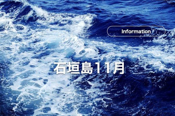 石垣島11月