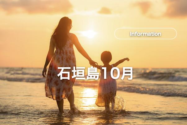 石垣島10月