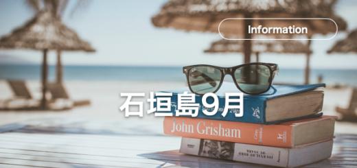 石垣島9月