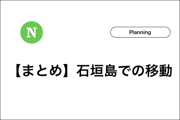 石垣島での移動手段を比較!それぞれの『メリット』『デメリット』