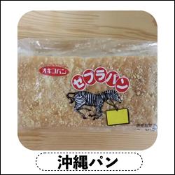 沖縄のパン