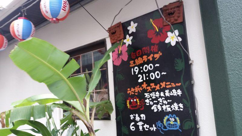 石垣島のおすすめ!グルメ・お土産「三線ライブのお店」