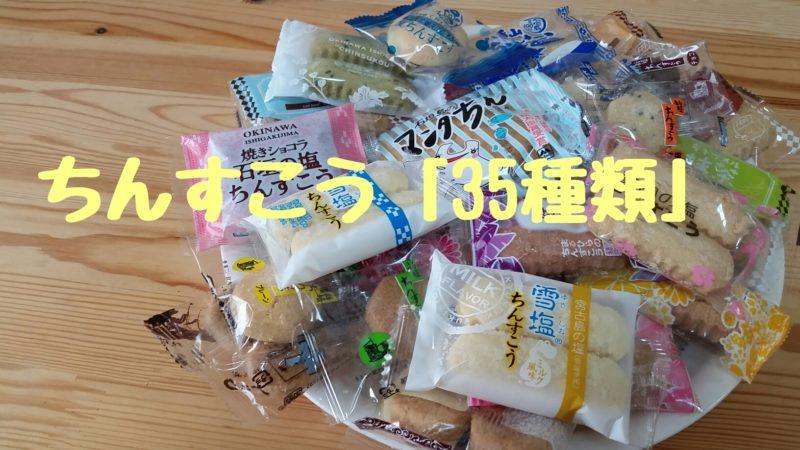 沖縄のちんすこう35種類を食べ比べてみた!