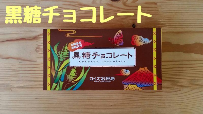 【ロイズ石垣島】黒糖チョコレート食べてみた!