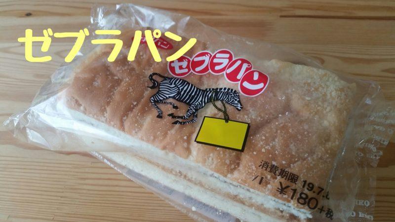 「ゼブラパン」食べてみた!