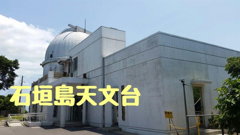 石垣島天文台へのアクセス