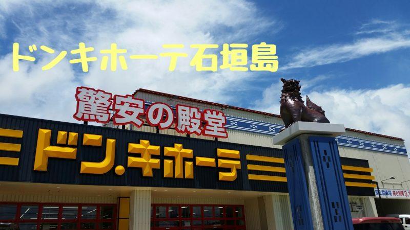 ドンキホーテ石垣島|石垣のドンキで買うべき商品は?