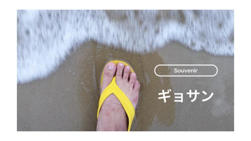 【ギョサン徹底解説!】ギョサンを履いて沖縄の海を楽しもう!