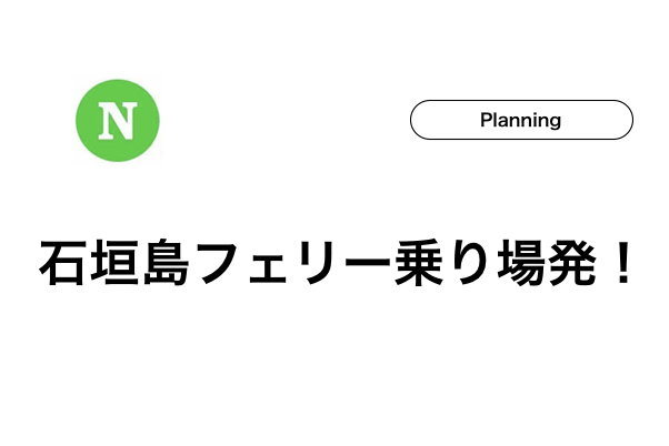 石垣島のフェリー乗り場から出発!おすすめ離島の魅力とアクセス方法