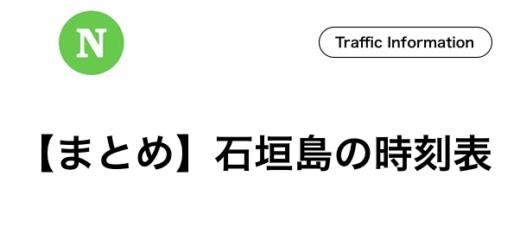 石垣島, 飛行機, 時刻表