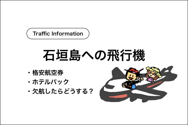 【石垣島】飛行機・格安航空券・LCC・パックツアーを徹底解説!