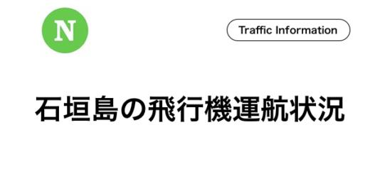 石垣島, 飛行機運航状況