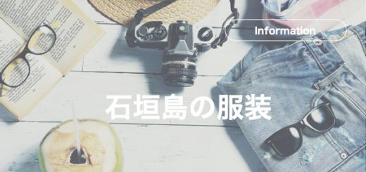 石垣島の服装