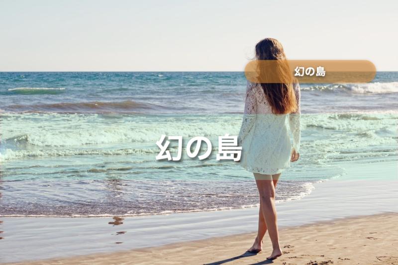 幻の島(浜島)